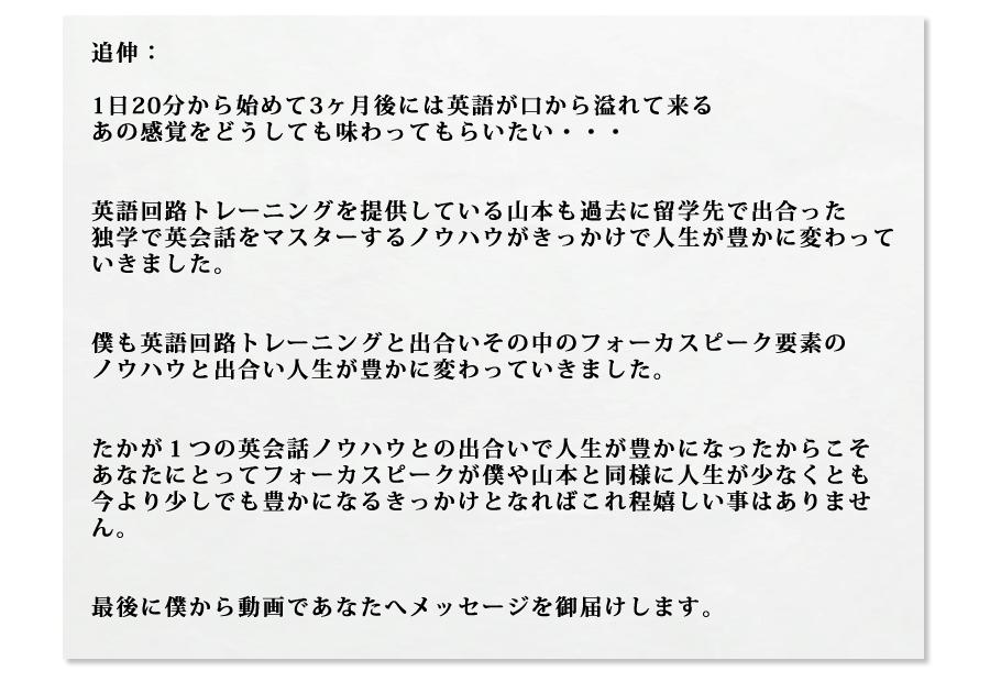 fs-message-12